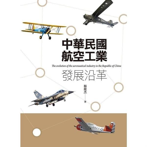中華民國航空工業發展沿革