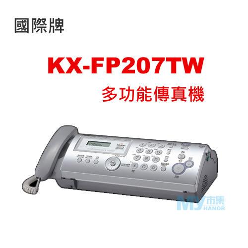 國際牌Panasonic KX-FP207TW 多功能傳真機~訂購商品
