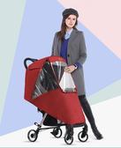 雨罩 嬰兒推車 通用型 防風 防雨 推車 傘車 擋風 保暖罩