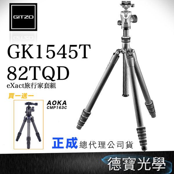 [買就送CMP163C] Gitzo GK1545T +82TQD GT1545T 旅行家套組 1號四節反折腳架 總代理正成公司貨 分期零利率
