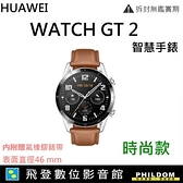 送時尚禮盒 華為 Huawei WATCH GT2 智慧手錶 時尚款 台灣公司 WATCH GT 2 開發票 46mm /砂礫棕