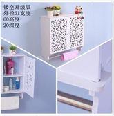 創意衛生間浴室吊櫃壁櫃收納置物架防水掛櫃洗手間【鏤空大號升級版】