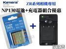 *數配樂*送充電器 Kamera 佳美能 CASIO 卡西歐 CNP130 NP130 鋰 電池  ZR3500 ZR1500 ZR1200 ZR1300 ZR1100 ZR1000