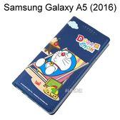 哆啦A夢皮套 [沙灘] Samsung A510Y Galaxy A5 (2016) 小叮噹【台灣正版授權】