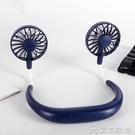 風扇 戶外隨身懶人運動掛脖風扇 靜音可折疊USB充電製冷小風扇