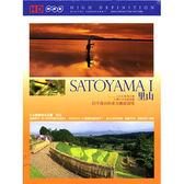 高畫質HD-SATOYAMA 2 里山DVD
