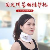鴻竹頸托家用透氣護頸帶治頸椎病矯正器牽引固定護脖子保護套成人 藍嵐