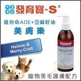 *WANG*《Haipet 發育寶-S》犬貓用 美膚樂‧植物性Omega補充 200ml