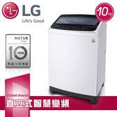 ★贈洗衣紙2盒【LG】10kg Smart Inverter變頻直立式洗衣機/白WT-ID108WG含基本安裝
