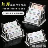 名片盒多層三層名片架座商務辦公桌面全透明名片夾收納盒子定制女 雙12全館免運