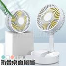便攜風扇 伸縮折疊風扇 隨身風扇 手持風扇 USB充電 迷你風扇 電風扇 桌面風扇 摺疊風扇 多色可選