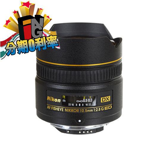 【24期0利率】NIKON AF DX 10.5mm F2.8G ED Fisheye 國祥公司貨 魚眼鏡頭