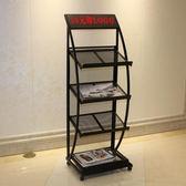 雜志架落地立式書報刊紙架廣告宣傳單張展示架鐵質收納架子資料架WD 電購3C
