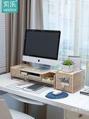 電腦顯示器增高架子辦公室桌面屏收納盒托置物架支架台式底座WY【快速出貨八折免運】