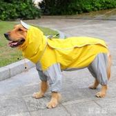 狗狗大狗雨衣四腳防水全包金毛薩摩中大型雨披犬拉布拉多寵物衣服 QG29234『優童屋』