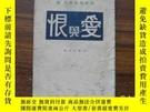 二手書博民逛書店罕見恨與愛(1944年)Y17551 考什夫尼科夫 外國文書籍出版局