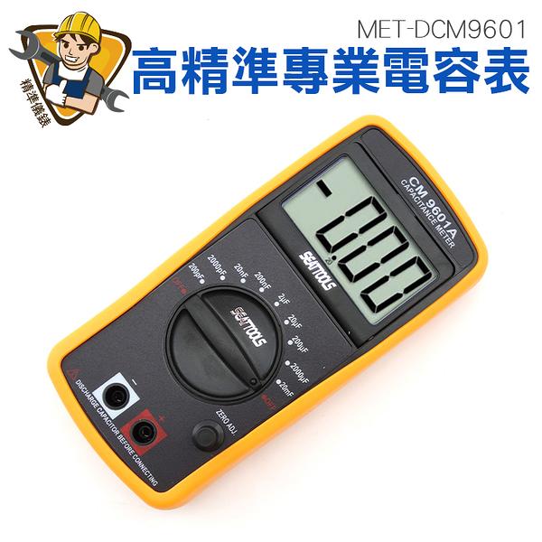 《精準儀錶旗艦店》3位半數字 自動顯示極性 電容測試 高精度電容錶 MET-DCM9601
