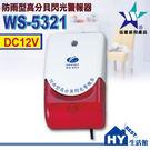 WS-5321防雨型高分貝閃光警報器【可...