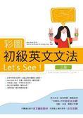 彩圖初級英文文法Let,s See!【三版】(彩色16K 解答別冊)