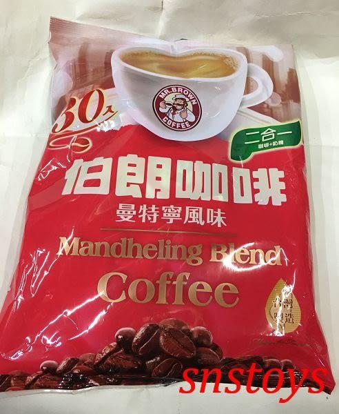 sns 古早味 懷舊零食 咖啡 伯朗咖啡 曼特寧風味(二合一)30包