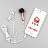 手機小話筒迷你麥克風電容麥蘋果全民K歌耳機唱歌神器 朵拉朵