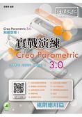 Creo Parametric 3.0 實戰演練:進階應用篇