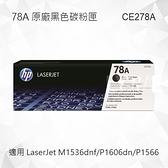 HP 78A 黑色原廠碳粉匣 CE278A 適用 LaserJet M1536dnf/P1606dn/P1566