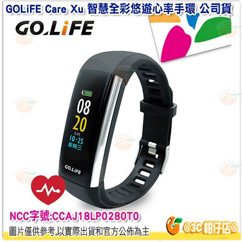GOLiFE Care Xu 智慧全彩悠遊心率手環 公司貨 全彩觸控螢幕 內建悠遊卡功能 IP66/IP67防塵防水