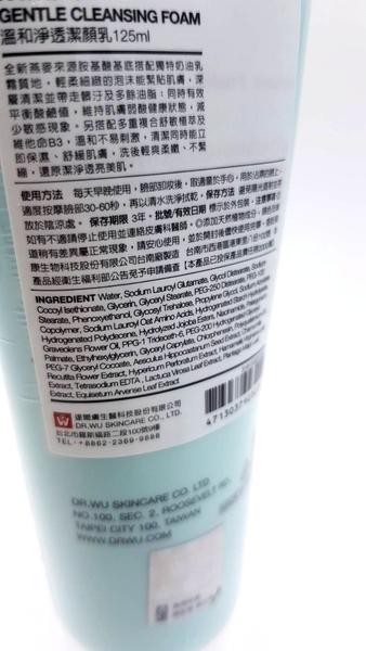 DR.WU 達爾膚 溫和淨透潔顏乳 125ml