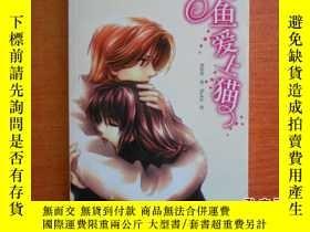 二手書博民逛書店罕見當魚愛上貓23429 Buddy 接力出版社 出版2005