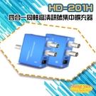高雄/台南/屏東監視器 HD-201H 2路四合一同軸高清訊號集中擴充器 電源需另購