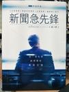 挖寶二手片-TSD-047-正版DVD-影集【新聞急先鋒 第3季 全2碟】-HBO原創影集(直購價)