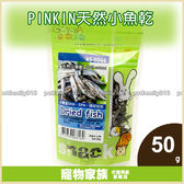 寵物家族*-PINKIN天然小魚乾50g(超小魚乾適合幼貓幼鼠/小蜜增加鈣質)