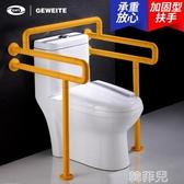 扶手 格威特馬桶扶手安全無障礙助力架 老人拉手衛生間廁所孕婦 【MG大尺碼】