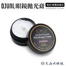 DJUNL 日本原裝 拋光膏 賽璐珞 / 板材適用 眼鏡清潔 保養神器 久必大眼鏡