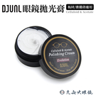 DJUNL 日本原裝 拋光膏 賽璐珞 /...
