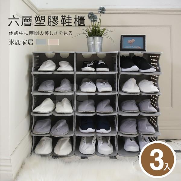 可拆裝鞋櫃 簡易鞋櫃 開放式 6層塑膠鞋櫃 3入 鞋櫃 鞋子收納 拖鞋架 塑膠鞋架 鞋櫃架-米鹿家居
