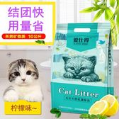 【618好康又一發】膨潤土貓砂10公斤除臭抗菌 貓砂