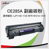 惠普 CE285A 黑色環保碳粉匣 - 全新匣非回收匣