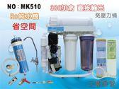 ✦歡樂慶耶誕✦龍門淨水 S300G直接輸出 RO純水機 腳架 一般濾殼式 省空間 家用 商用(MK510)