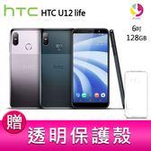 分期0利率 HTC 宏達電 U12 life (6G/128G) 雙主鏡美拍智慧手機 贈『透明保護殼*1』