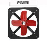 220V ~強力12寸廚房排風扇窗臺排油煙機工業全鐵換氣扇金屬抽風排氣扇『新佰數位屋』