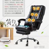 按摩椅 電動辦公室按摩椅子多功能家用全自動老人全身小型揉捏老年人躺椅 第六空間 igo