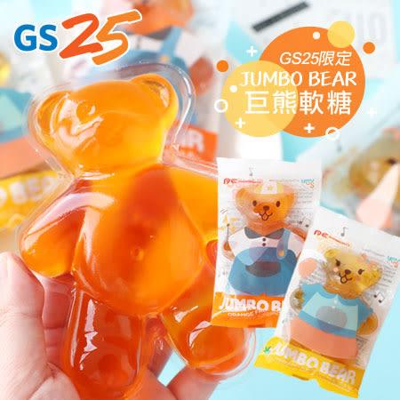 韓國 GS25限定 JUMBO BEAR 巨熊軟糖 150g 巨無霸 軟糖 小熊軟糖 大熊軟糖 熊熊 水果軟糖 糖果