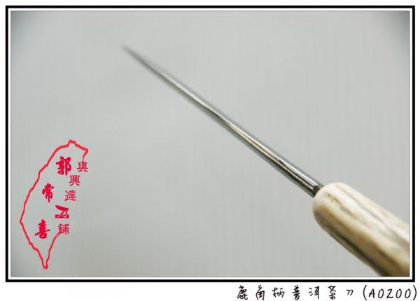 郭常喜與興達刀具--郭常喜限量手工刀品 鹿角普洱茶刀-小 (A0200) 外型小巧,方便攜帶