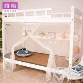 大學生寢室上鋪下鋪蚊帳LVV567【極致男人】