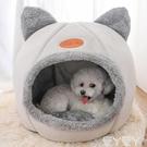 寵物窩 狗窩冬季保暖四季通用貓咪屋封閉式寵物房子型泰迪狗窩用品可拆洗LX 愛丫 免運