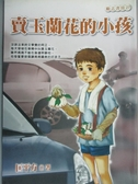 【書寶二手書T7/兒童文學_JBM】賣玉蘭花的小孩_匡平方
