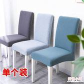 椅套 家用連體椅套簡約彈力通用餐桌椅子套罩酒店飯店凳套布藝椅子套【店慶8折】