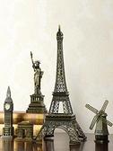 【Charm Beauty】巴黎 艾埃菲爾鐵塔模型 裝飾擺件 創意擺設 臥室客廳小 電視櫃 現代簡約